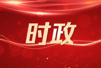 中共镇江市委、市纪委选出新一届领导班子成员 马明龙同志当选镇江市委书记