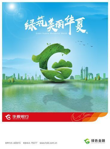 """华夏银行镇江分行倾力提升发展""""含绿量"""""""
