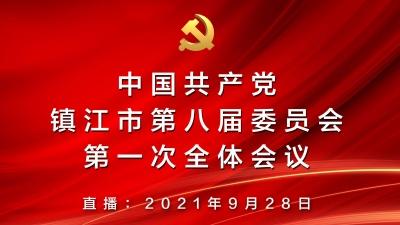 中国共产党镇江市第八届委员会第一次全体会议
