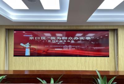 """镇江京口区举行""""我为群众办实事""""系列第二场新闻发布会"""