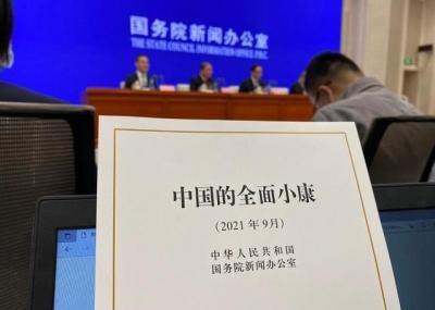 《中国的全面小康》:好日子唯有奋斗,别无他路