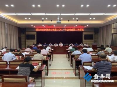 南山街道召开2021年议政会第二次会议