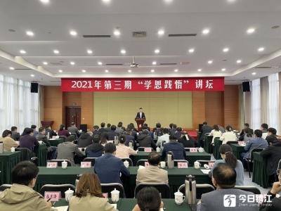 """市委办公室举办2021年第三期""""学思践悟""""讲坛"""