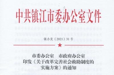 改革完善社会救助制度 镇江提出新目标