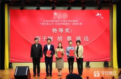 江苏省第四届中小学中青年教师演讲比赛在镇举行