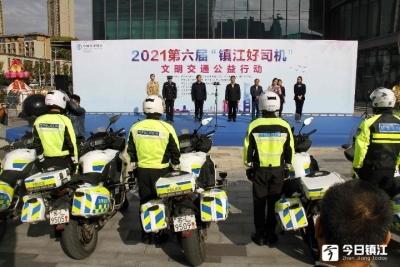 """欢迎来领1吨汽油大奖 第六届""""镇江好司机""""文明交通公益行动启动"""