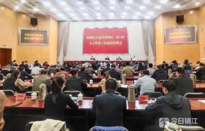镇江市级机关动员部署选举润州区、京口区人大代表工作
