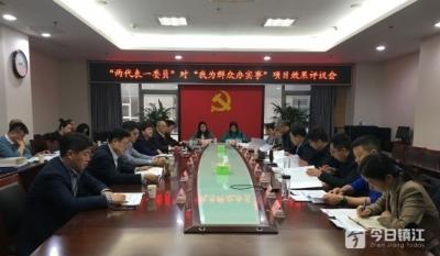 """镇江举办""""两代表一委员""""对""""我为群众办实事""""项目效果评议会"""