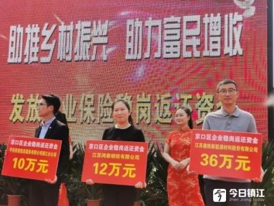 镇江市区第二批稳岗返还资金11月中旬启动发放