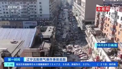 沈阳燃气爆炸事故周围多栋楼成危楼