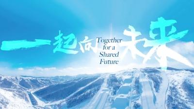 冰雪之约 中国之邀丨一起向未来