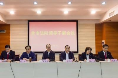 镇江中院召开领导干部会议 宣布省委关于中院主要领导调整的决定