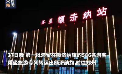 内蒙古额济纳第一批586名滞留旅客昨晚返程至郑州